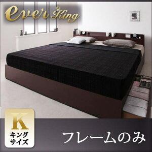 ベッド ベット 収納付き EverKing エヴァーキング キングサイズ ベッドフレーム 単品 マットレス無し 棚付き コンセント付き 収納付きベッド チェストベッド たんすベッド おしゃれ 引出 引き