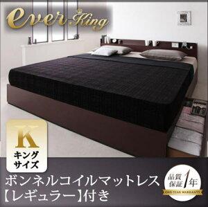 ベッド ベット 収納付き EverKing エヴァーキング キングサイズ スタンダードボンネルコイル マットレス付き 棚付き コンセント付き 収納付きベッド チェストベッド たんすベッド おしゃれ 引