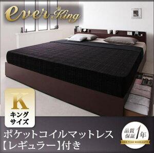 ベッド ベット 収納付き EverKing エヴァーキング キングサイズ スタンダードポケットコイル マットレス付き 棚付き コンセント付き 収納付きベッド チェストベッド たんすベッド おしゃれ 引