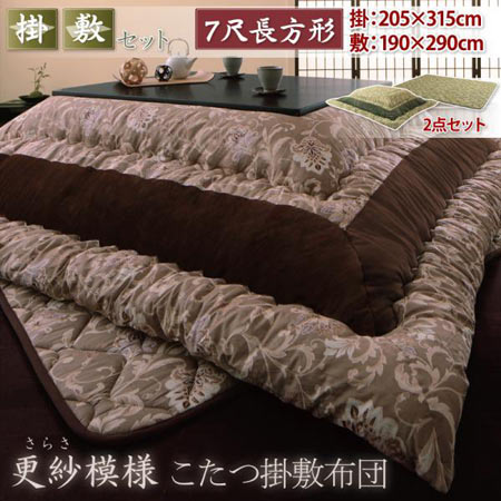 更紗模様こたつ掛け敷き布団セット 7尺長方形