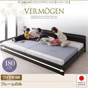 ずっと使えるロングライフデザインベッドVermogenフェアメーゲンフレームのみワイドK180日本製連結ベッド木製ベッド省スペースフェアメーゲンフレームのみワイドK180マットレス付きベッドベットヘッドボード木製分割ベッド分割連結国産ロー05P07Feb16