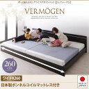 デザインベッド Vermogen フェアメーゲン 日本製ボンネルコイル...