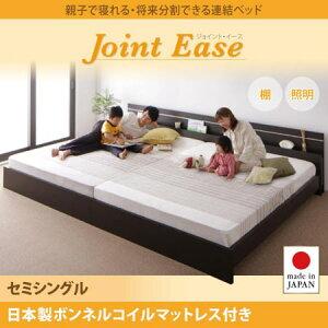 送料無料親子分割JointEaseジョイントイース日本製ボンネルコイルマットレス付セミシングル日本製棚付ベッド照明付ベッド木製ベッド連結ベッドジョイントイース日本製ボンネルコイルマットレス付セミシングルマット付ベッドベットライト付ベ05P07Feb16
