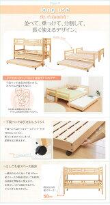 タイプが選べる頑丈ロータイプ収納式3段ベッド【fericica】フェリチカ三段セット