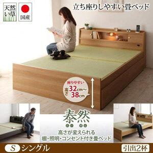 日本製畳ベッドシングル引出2杯付収納付きベッド棚付きコンセント付き照明付き畳ベッド泰然たいぜんフレームのみ高さ調整可能国産畳ベッド畳ベットたたみ畳タタミ