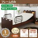 ベッド 棚付き 照明付き コンセント付き 電動ベッド ラクライト フレ...