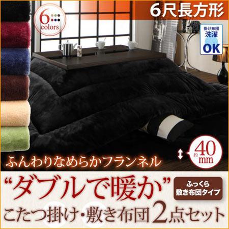6尺長方形 コタツ布団2点セット (掛け布団+敷き...