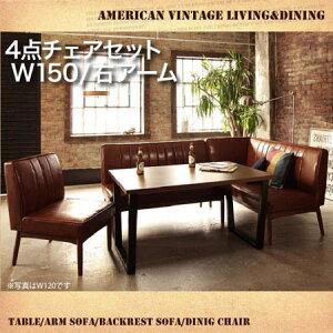 アメリカンヴィンテージ リビングダイニング 4点セット 66 ダブルシックス テーブル幅150 ソファ1脚 右アームソファ1脚 チェア1脚 合皮レザー ダイニングセット ダイニングテーブルセット お