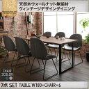 天然木ウォールナット無垢材ヴィンテージデザインダイニングセット 6人用 Detroit デトロイト 7点セット(テーブル幅180+チェア6脚) 6人 セット 500028557