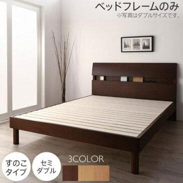 デザインベッド すのこタイプ Hasmonto アスモント セミダブル ベッドフレーム 単品 マットレス無し 棚付き 宮付き 宮棚付き コンセント付き おしゃれ 高さ調節 ベッド ベット べっど べっと 500044589