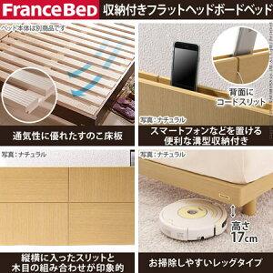 フランスベッド日本製ダブルベッドフレームのみ収納付きフラットヘッドボードベッドオーブリーレッグタイプすのこベッドベッドベット省スペース木製ベッドシンプル一人暮らしワンルームヘッドボード木製国産ダブルベッド小物置き