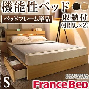 フランスベッド日本製シングル照明付き棚付きコンセント付きウォーレン引出しタイプシングルベッドベッドフレームのみベッドベット木製ベッドライト付きベッドライト