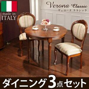 象嵌ダイニングテーブルセット 円卓 2人用 Verona Classic ヴェローナクラシック テーブル幅90 チェア2脚 3点セット 象嵌細工 猫脚 イタリア製 完成品 ダイニングセット ダイニングテーブルセッ