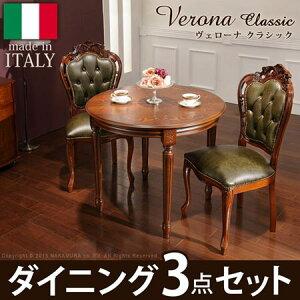 象嵌ダイニングテーブルセット 円卓 2人用 Verona Classic ヴェローナクラシック テーブル幅90 革張りチェア2脚 3点セット 象嵌細工 猫脚 イタリア製 完成品 ダイニングセット ダイニングテーブ