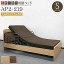 電動ベッド シングル 2モーター マットレス付き AP2-219 ウレタンマットレスU22N付き 介護ベッド 電動リクライニングベッド ベット シングルベッド