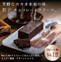 【リピートNO.1】生チョコ食感!!贅沢で優雅な大人のChocolate Terrine