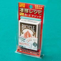 【代引き・同梱不可】 マジックセット 凄技レシピカードマジック 30342