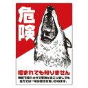 【代引き・同梱不可】 ペット用品 ゲートサイン ステッカー (防水タイプ) 000943