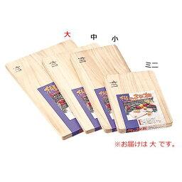 【代引き・同梱不可】 桐まな板(大) HK-20