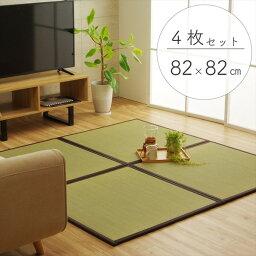 純国産 い草 日本製 置き畳 ユニット畳 簡単 和室 ブラウン 約82×82×1.7cm(4枚1セット) 軽量 ジョイント付き【日時指定不可】