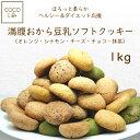 新感覚 満腹おから豆乳ソフトクッキー 1kg ほろっと柔らか ヘル……