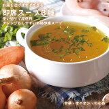 送料無料 【ゆうパケット出荷】 即席スープ 3種 75包 (中華×25包・オニオン×25包・わかめ×25包) お湯を注げばすぐできる 使い切りで超便利 アレンジもしやすい本格即席スープ 粉末 簡単 すぐできる 汁物
