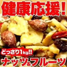 送料無料 健康応援 ナッツ&ドライフルーツ どっさり1kg 木の実やナッツ、フルーツをたっぷりご賞味いただけます おやつ スイーツ お茶うけ