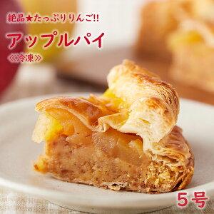 送料無料 絶品 たっぷりりんご アップルパイ 5号 絶品ホールアップルパイが簡易包装でお買い得価格 冷凍便でお届けいたします タルト ケーキ お菓子 スイーツ パーティー 誕生日 贈り物 洋生菓子