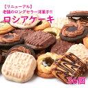 送料無料【リニューアル】老舗のロングセラー洋菓子!! ロシア