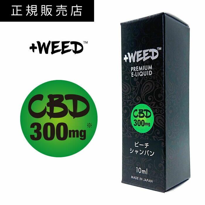 電子タバコ・ベイプ, リキッド  WEED CBD VAPE CBD PEACH CHAMPAGNE CBD300mg E-LIQUID CBD 300mg E-