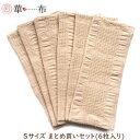 華布(hanafu)のオーガニックコットンの布ナプキン Sサイズ(約23×約9cm)まとめ買いセット(6枚入り)