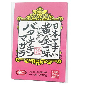 祇園味幸 日本一辛い黄金一味仕込みのバターチキンマサラ【一味唐辛子/国産/激辛/指上/さしあげ】