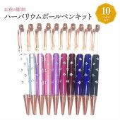 人気カラーフローラルハーバリウムボールペン10本セット