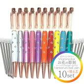 【お花の彫刻ビタミンカラーハーバリウムボールペンキット】ボールペン・替え芯各10本セット