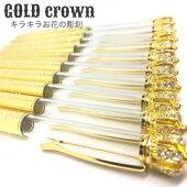 ハーバリウムボールペンキットギフト本体手作りクラウン付きゴールドお花の彫刻プレゼントハンドメイド