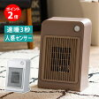 【足元ヒーター】人感センサー付き ミニセラミックヒーター polar (足元ヒーター)