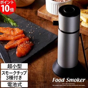 グリーンハウス フードスモーカー GH-SMKA-SV 小型 スタンドタイプ レシピ付き スモークチップ付き 家庭用 燻製 冷燻 コンパクト