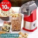 【ポップコーンマシーン】 ビタントニオ ポップコーンメーカー VPC-10 メイソンジャーと豆付き (ポップコーンマシーン)