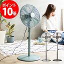 pieria 扇風機 メタル リビングファン レトロ おしゃ...