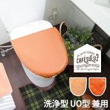 cafesulu 洗浄型 UO型 兼用 フタカバー コルク レザー