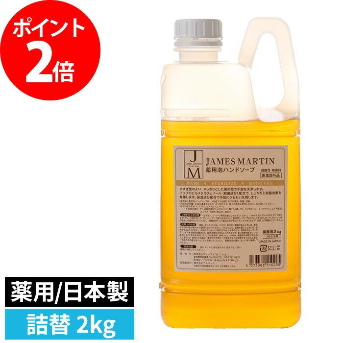 除菌 ハンドソープ ジェームズ マーティン JAMES MARTIN 薬用泡ハンドソープ 詰替え用 2kg 医薬部外品 おしゃれ 泡 手洗い 石鹸 おしゃれ 日本製の写真