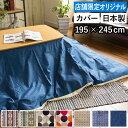 日本製 長方形こたつ布団 店舗限定オリジナルカバー 195x245 (こたつ布団 こたつカバー)