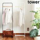 コートハンガー タワー(コートハンガー ツリー 省スペース シンプル 壁掛け 北欧)