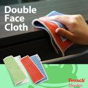 ■ポイント10倍洗剤いらずのエコ拭き掃除。フロッシュ ダブルフェイスクロス(frosch/お手入れグ...
