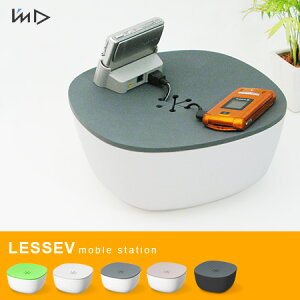 ■グッドデザイン賞I'mD/Lessev モバイルステーション/The Cable Box/ケーブルボックス/コード...