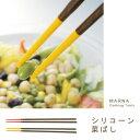 シリコーン菜ばし (MARNA マーナ 菜箸)