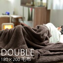 マイクロミンクファー毛布 ダブル (マイクロファイバー毛布 ブランケット ひざ掛け 丸洗いOK)