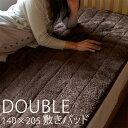 マイクロミンクファー敷きパッド ダブル (マイクロファイバー毛布 ブランケット ひざ掛け 丸洗いOK)