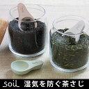 soil 茶さじ (ソイル soil CHA-SAJI soilちゃさじ soilチャサジ 珪藻土 珪藻土茶さじ 調湿 乾燥 茶葉 ギフト)