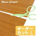 ウッドカーペット オーダーカット料金(wood carpet)